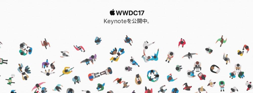 WWDC 2017-3