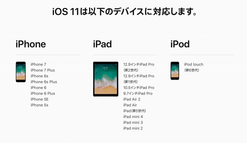 iOS 11-2