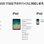 「iOS 11」はiPhone 5や5c以前のユーザーには使えず、32bitアプリは起動できない模様