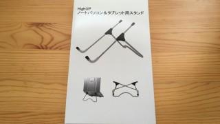 ノートPCの作業効率化のためにHighUpのノートPC用スタンドを購入した感想・レビュー