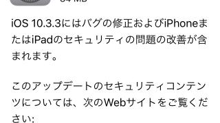 「iOS 10.3.3」が正式リリース!Wi-Fiチップ経由で任意のコードが実行される脆弱性が修正