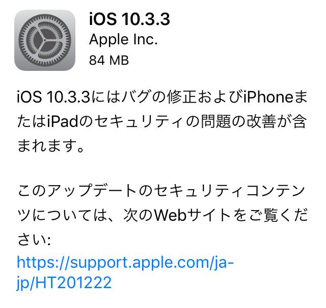 iOS 10.3.3-1