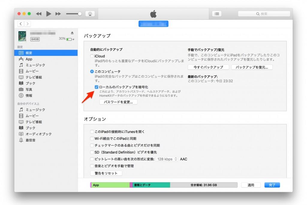 iOS 11 beta Setting-3