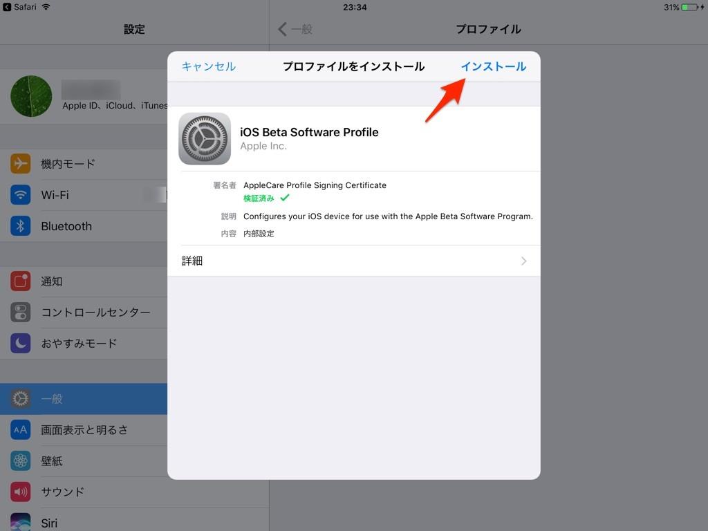 iOS 11 beta Setting-9