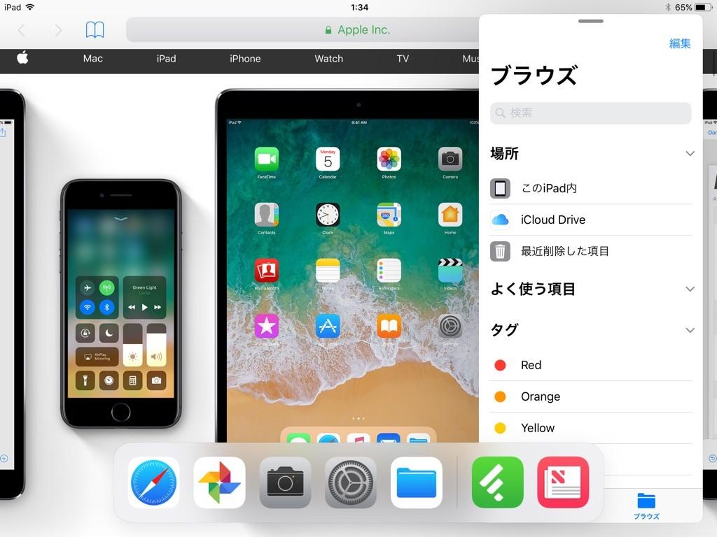 iOS 11 beta review-2