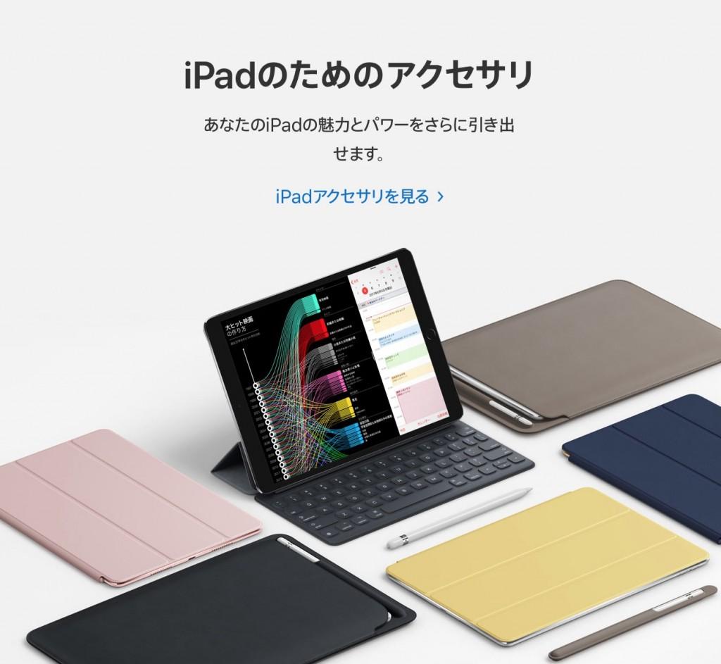 iPad Pro 10.5 accessory-1
