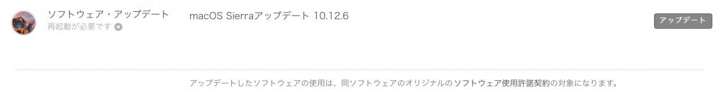 macOS Sierra 10.12.6-1