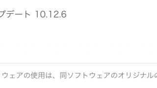 「macOS 10.12.6」が正式リリース!Wi-Fiチップ経由で任意のコードが実行される脆弱性が修正