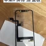 iPhone 8の様々な部品が流出!量産も本格化か