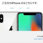「iPhone X」の価格は驚愕の12万円オーバー⁉︎iPhone X/8/8 Plusの価格一覧まとめ