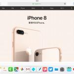 【iOS 11+iPad】アプリ内で新機能「Dock」を呼び出す方法