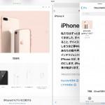 【iOS 11+iPad】Safariを使って3画面表示する方法