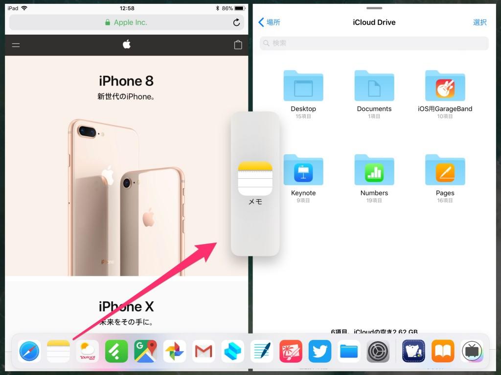 iOS 11-8-2