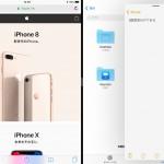 【iOS 11+iPad】3画面同時にアプリを表示する方法
