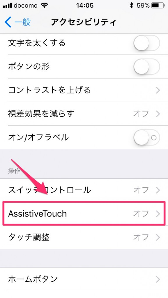 iOS 11 Assistive Touch-3