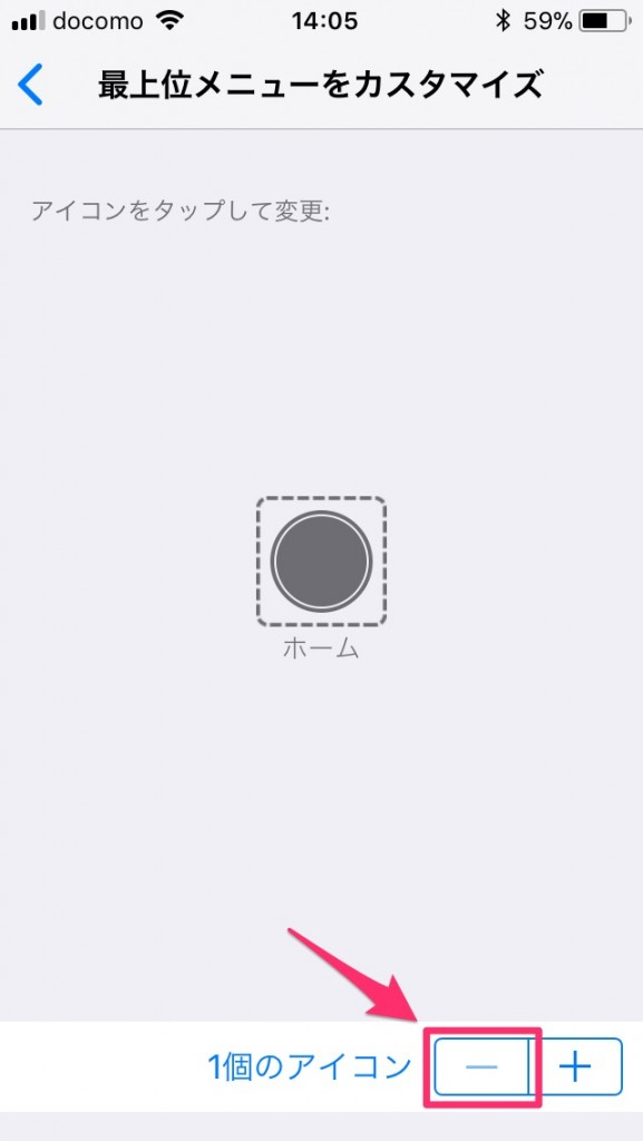 iOS 11 Assistive Touch-5
