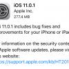 「iOS 11.0.1」が正式リリース!メールが送れない不具合など修正