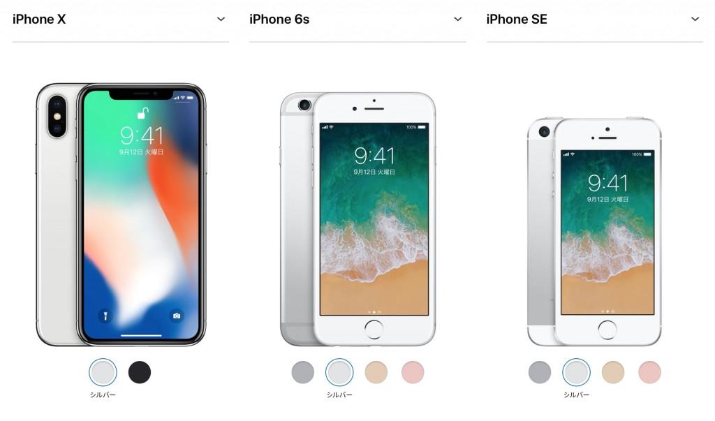 iPhone X:6s:SE-1