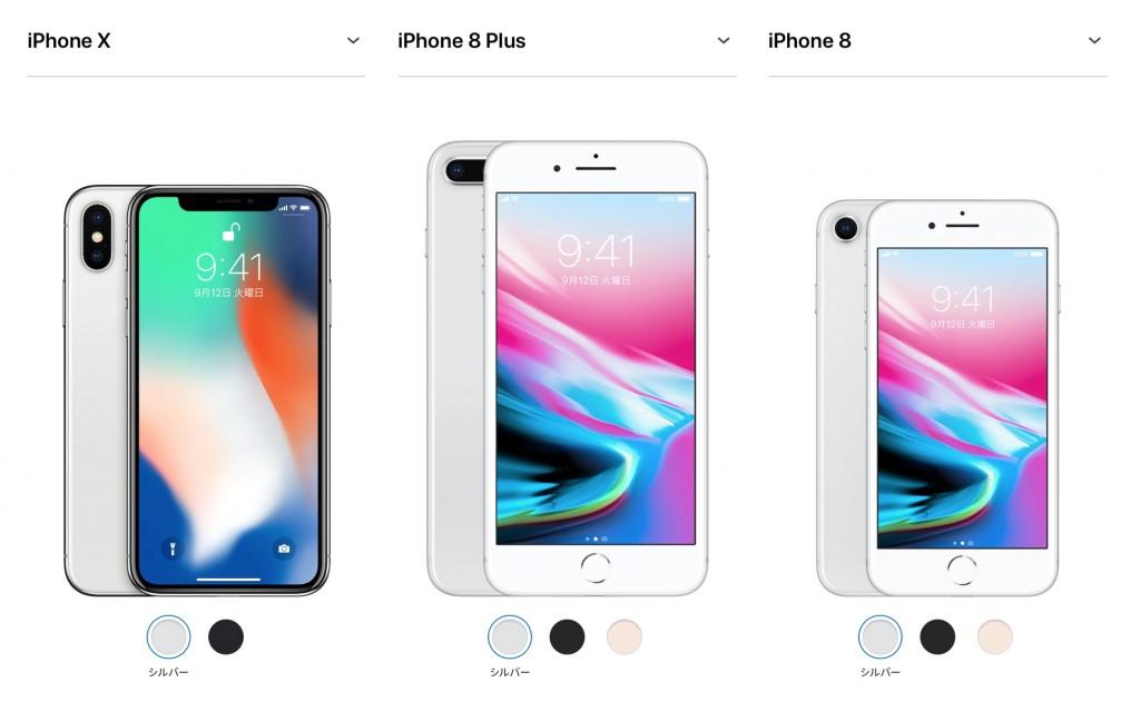iPhone X:8:8 Plus-2