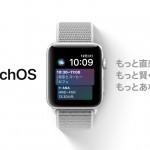 「watchOS 4.0.1」が正式リリース!Series 3のLTE接続問題修正へ
