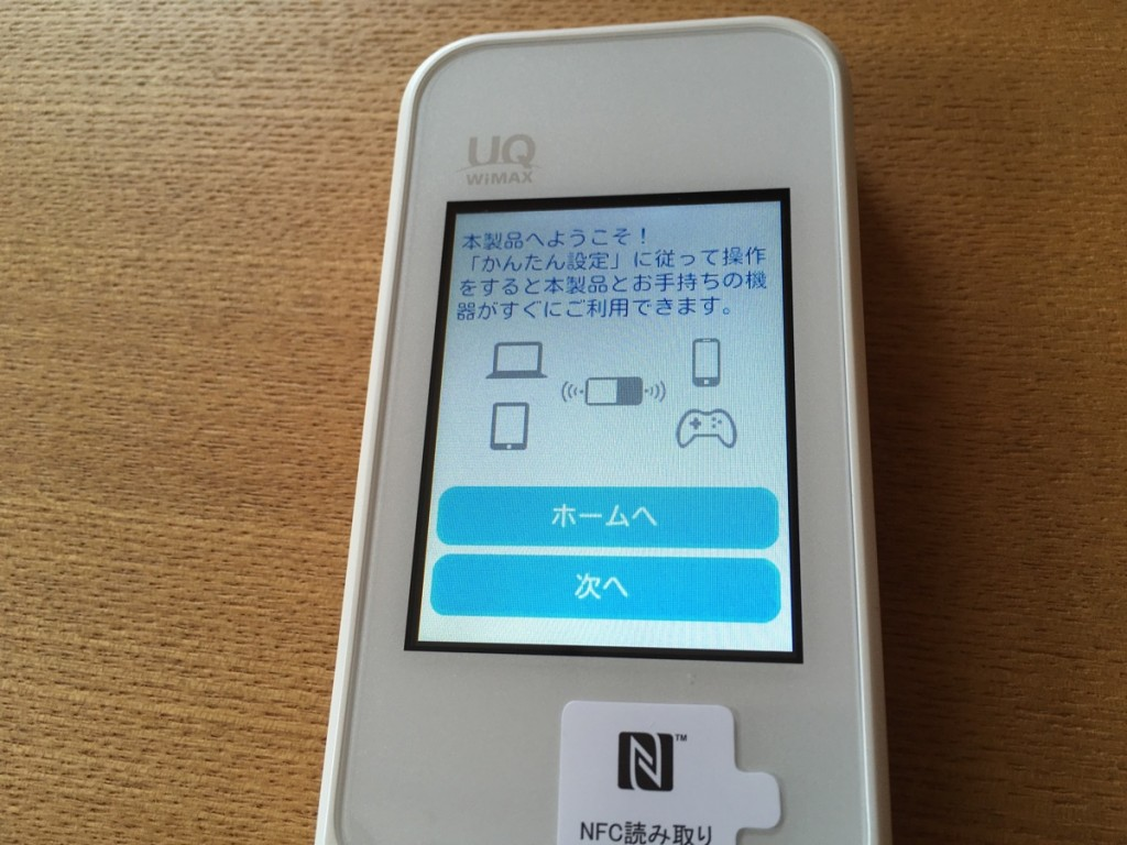 Mobile Wi-Fi Tetuduki-25