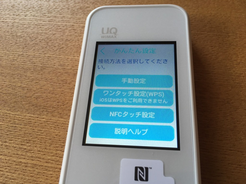 Mobile Wi-Fi Tetuduki-26