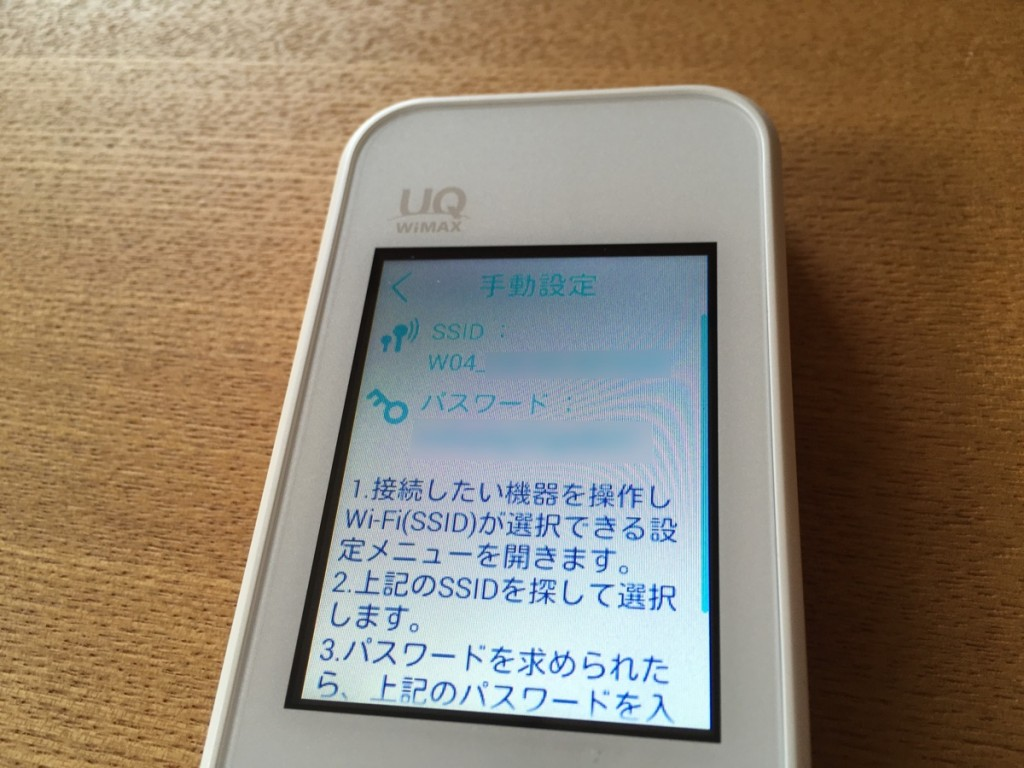 Mobile Wi-Fi Tetuduki-27