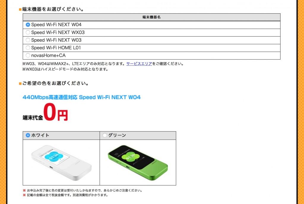 Mobile Wi-Fi Tetuduki-3