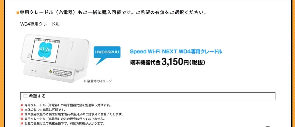 Mobile Wi-Fi Tetuduki-4