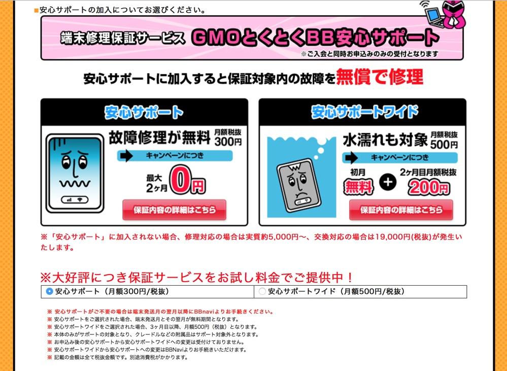 Mobile Wi-Fi Tetuduki-5