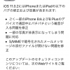 「iOS 11.0.2」が正式リリース!通話時のノイズや一部写真が非表示になる不具合など修正