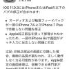 「iOS 11.0.3」が正式リリース!一部のiPhone 7、iPhone 6sの動作不具合を修正へ