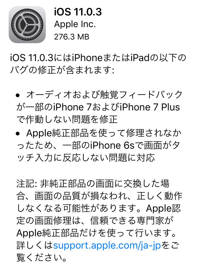 iOS 11.0.3-1