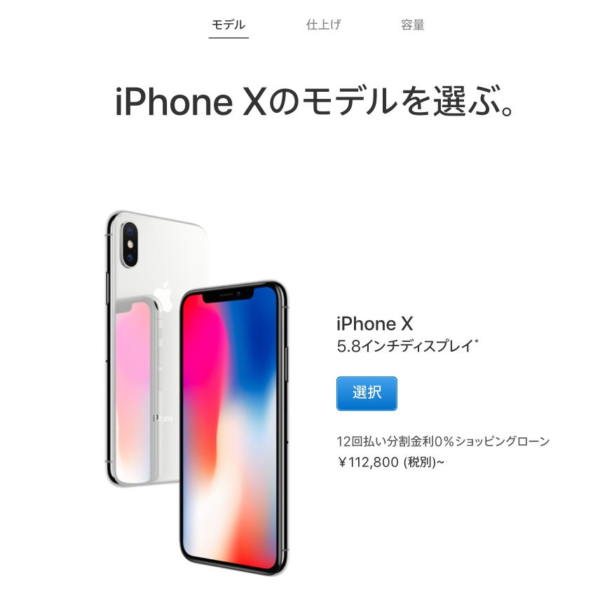 iPhone X-7