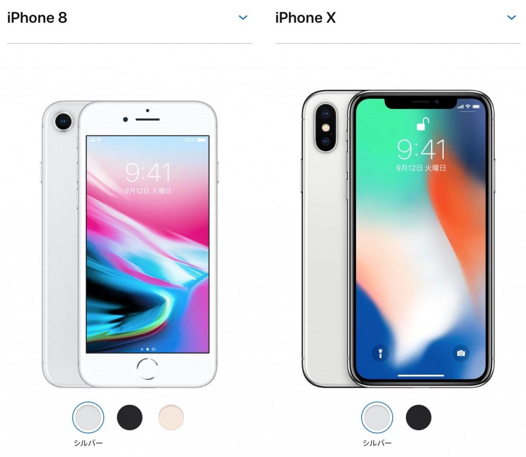 iPhone X hikaku-2
