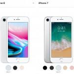 iPhone 8よりiPhone 7の方が売れていることが判明!?その原因とは?
