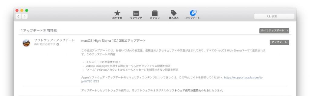 macOS High Sierra update-1