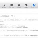 「macOS High Sierra 10.13追加アップデート」が配信開始!パスワード流出の重大な脆弱性が修正へ