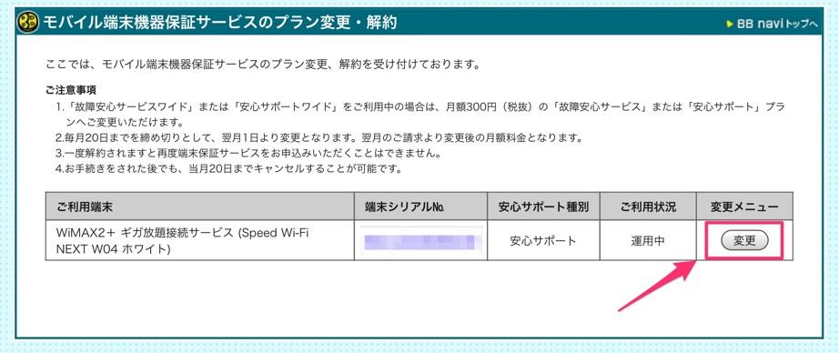 Mobile Wi-Fi Tetuduki-46