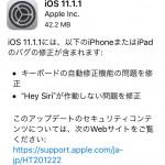 """「iOS 11.1.1」が正式リリース!キーボード自動修正問題や""""Hey Siri""""が作動しない問題修正へ"""