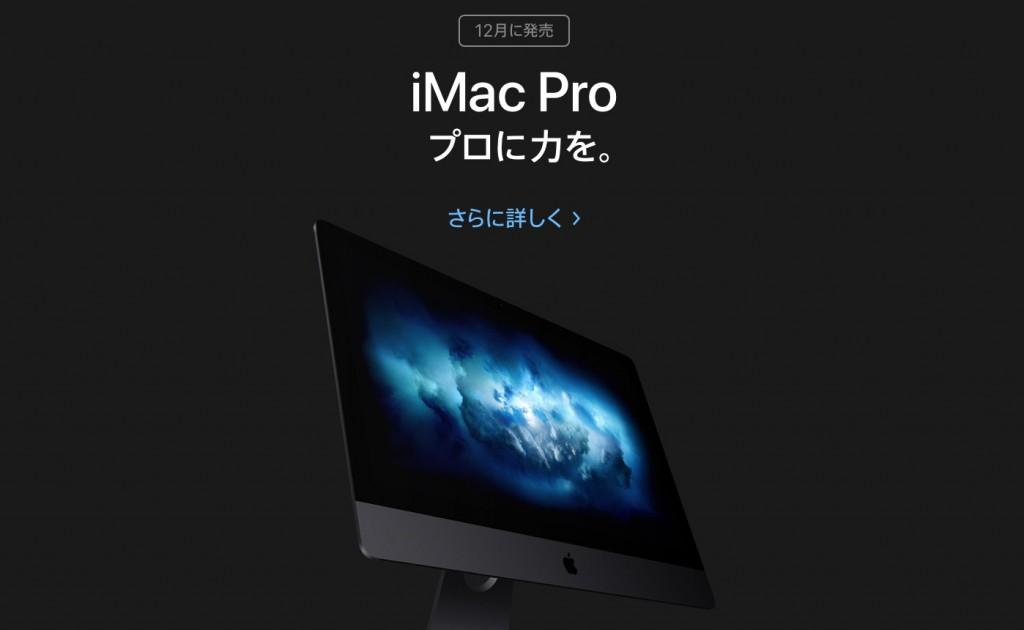 iMac Pro-4