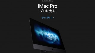 iMac Proは今週頃にも注文受付開始か?大口顧客向けにメールが届く