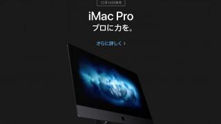 iMac Pro、12月14日に発売へ