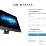 iMac Pro、販売開始!価格は約56万円〜、最上位モデルは146万円に