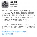 「iOS 11.2」が正式リリース!高速ワイヤレス充電対応、電卓問題やその他多くの不具合修正など