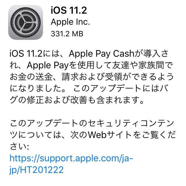iOS 11.2-1