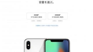 2018年5.8型iPhone、現行モデルより10%低コストに?最も低価格になる?