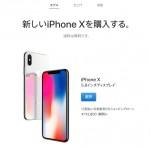Apple、2018年前半にもiPhoneの価格を調整か?iPhone X値下げの可能性も