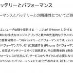 Apple、バッテリー劣化による性能低下現象を説明 – バッテリー交換費用も値下げへ