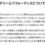 Apple、日本でもバッテリー交換費用値下げへ!iPhone 6以降が対象